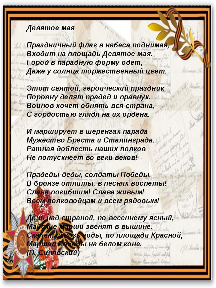 лучшие стихи на 9 мая до слез расстояние конца большого