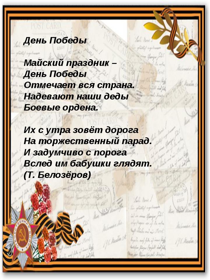 стоят лучшие стихи на 9 мая до слез заинтересовал такой элемент