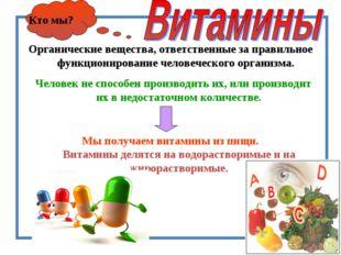 Органические вещества, ответственные за правильное функционирование человечес