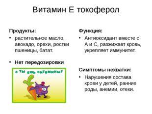 Витамин Е токоферол Продукты: растительное масло, авокадо, орехи, ростки пшен