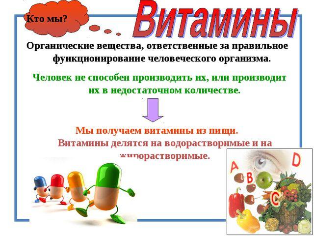 Органические вещества, ответственные за правильное функционирование человечес...