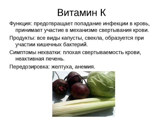 Витамин К Функция: предотвращает попадание инфекции в кровь, принимает участи...