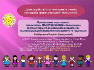628602, Российская федерация, Тюменская область, ХМАО-Югра Г. Нижневартовск