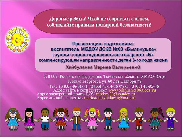 628602, Российская федерация, Тюменская область, ХМАО-Югра Г. Нижневартовск...