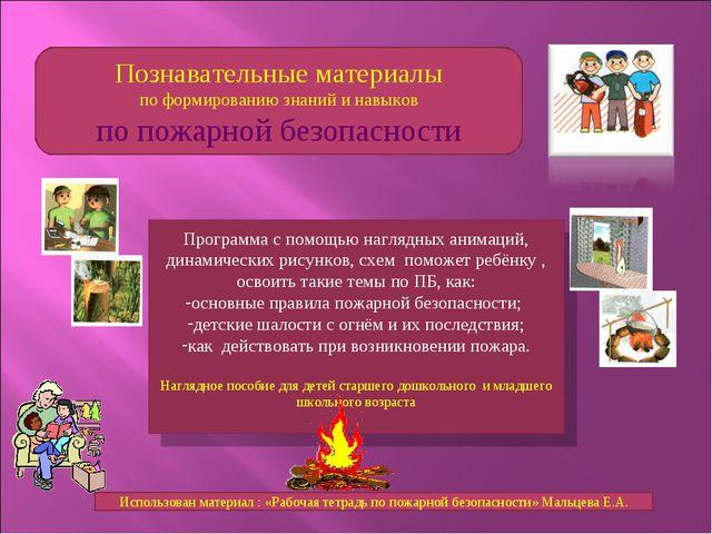 Познавательные материалы по формированию знаний и навыков по пожарной безопас...
