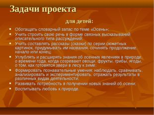 Задачи проекта для детей: Обогащать словарный запас по теме «Осень»; Учить ст