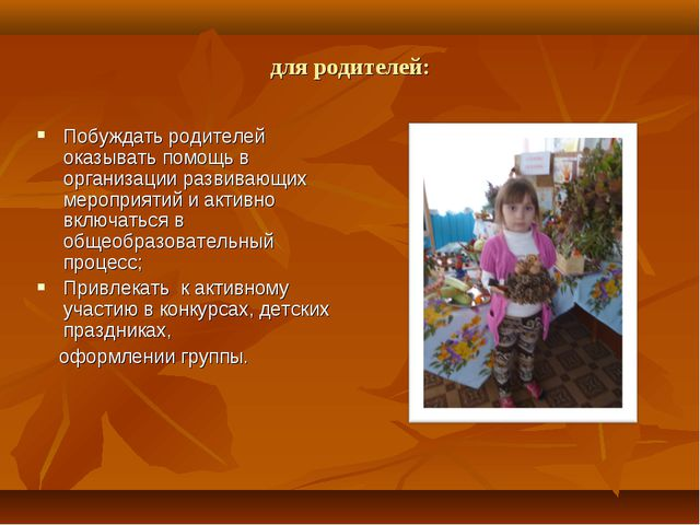 для родителей: Побуждать родителей оказывать помощь в организации развивающих...