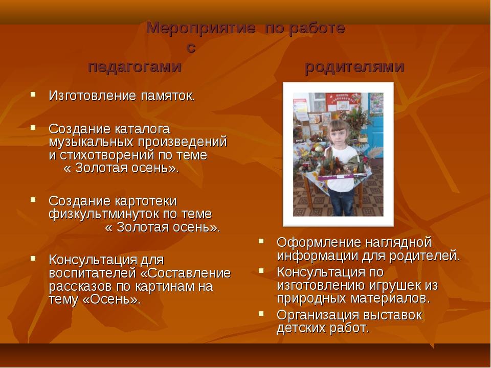 Мероприятие по работе с педагогами родителями Изготовление памяток. Создание...