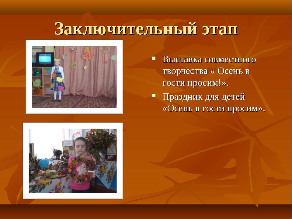 Заключительный этап Выставка совместного творчества « Осень в гости просим!»....