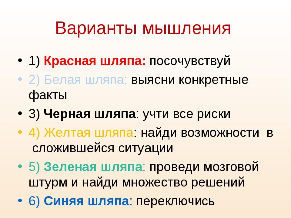 Варианты мышления 1) Красная шляпа: посочувствуй 2) Белая шляпа: выясни конкр...