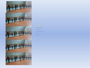 2-жаттығу: Бастапқы қалып негізгі тік тұрыс қолдар алға созылған. 1 оң аяқты