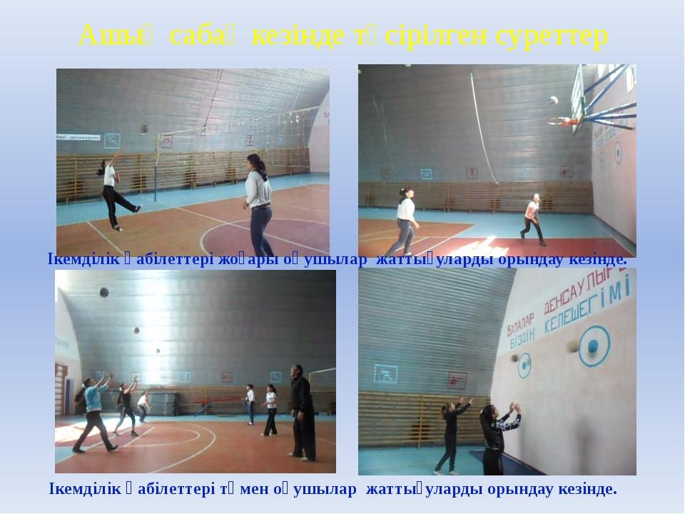 Оқушыларды волейбол алаңының екі жағына валейбол ойыны ережесі бойынша орнала...