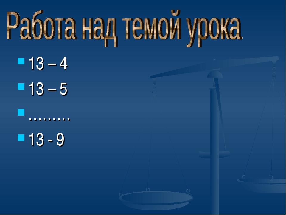 13 – 4 13 – 5 ……… 13 - 9