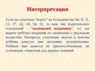 """Интерпретация Если вы ответили """"верно"""" на большинство №: 9, 11, 13, 17, 22, 2"""