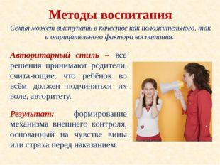 Методы воспитания Семья может выступать в качестве как положительного, так и