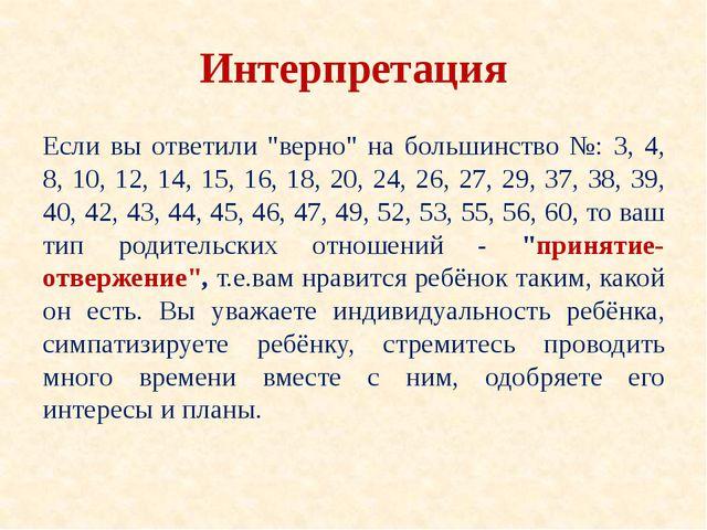 """Интерпретация Если вы ответили """"верно"""" на большинство №: 3, 4, 8, 10, 12, 14,..."""