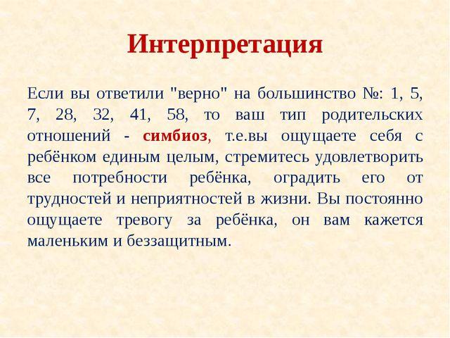 """Интерпретация Если вы ответили """"верно"""" на большинство №: 1, 5, 7, 28, 32, 41,..."""