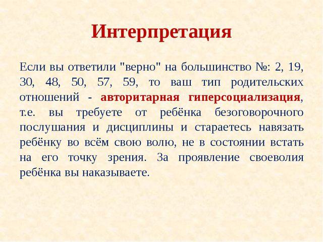 """Интерпретация Если вы ответили """"верно"""" на большинство №: 2, 19, 30, 48, 50, 5..."""