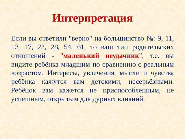 """Интерпретация Если вы ответили """"верно"""" на большинство №: 9, 11, 13, 17, 22, 2..."""
