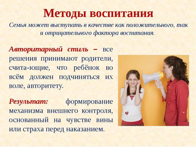 Методы воспитания Семья может выступать в качестве как положительного, так и...