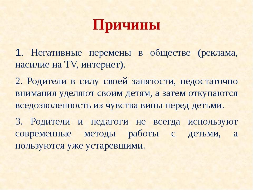 Причины 1. Негативные перемены в обществе (реклама, насилие на TV, интернет)....