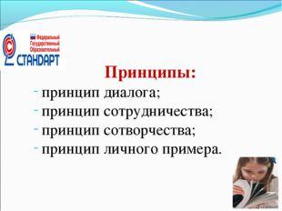 Принципы: принцип диалога; принцип сотрудничества; принцип сотворчества; прин
