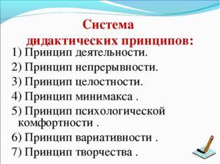 Система дидактических принципов: 1)Принцип деятельности. 2)Принцип непреры