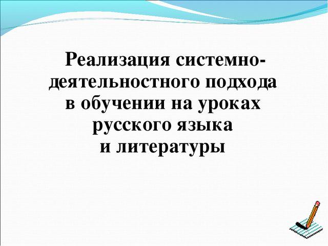 Реализация системно-деятельностного подхода в обучении на уроках русского язы...