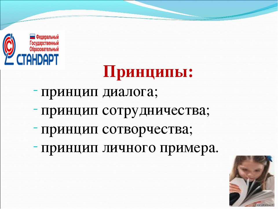 Принципы: принцип диалога; принцип сотрудничества; принцип сотворчества; прин...