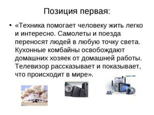 Позиция первая: «Техника помогает человеку жить легко и интересно. Самолеты и