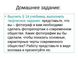 Домашнее задание: Выучить § 14 учебника, выполнить творческое задание: предст