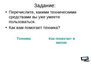 Задание: Перечислите, какими техническими средствами вы уже умеете пользовать
