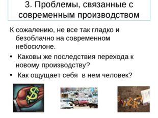 3. Проблемы, связанные с современным производством К сожалению, не все так гл