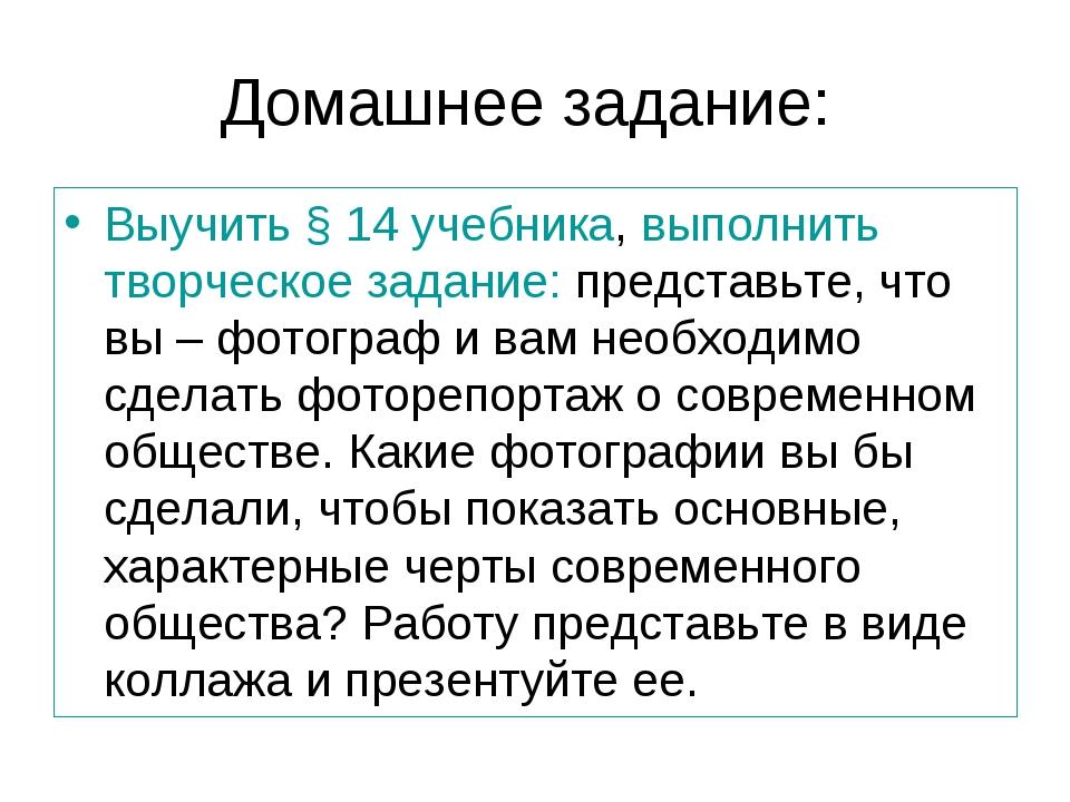 Домашнее задание: Выучить § 14 учебника, выполнить творческое задание: предст...