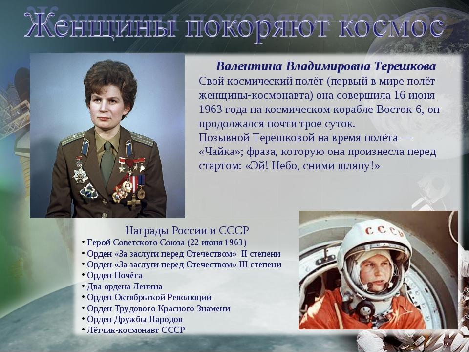 сколько женщин летало в космос из россии