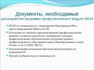 Документы, необходимые для разработки программы профессионального модуля ПМ.0