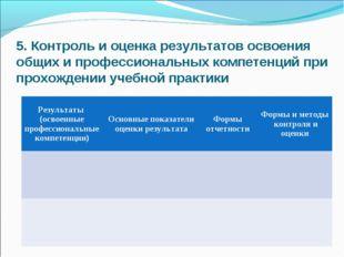 5. Контроль и оценка результатов освоения общих и профессиональных компетенц