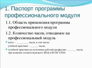 1. Паспорт программы профессионального модуля 1.1. Область применения програм
