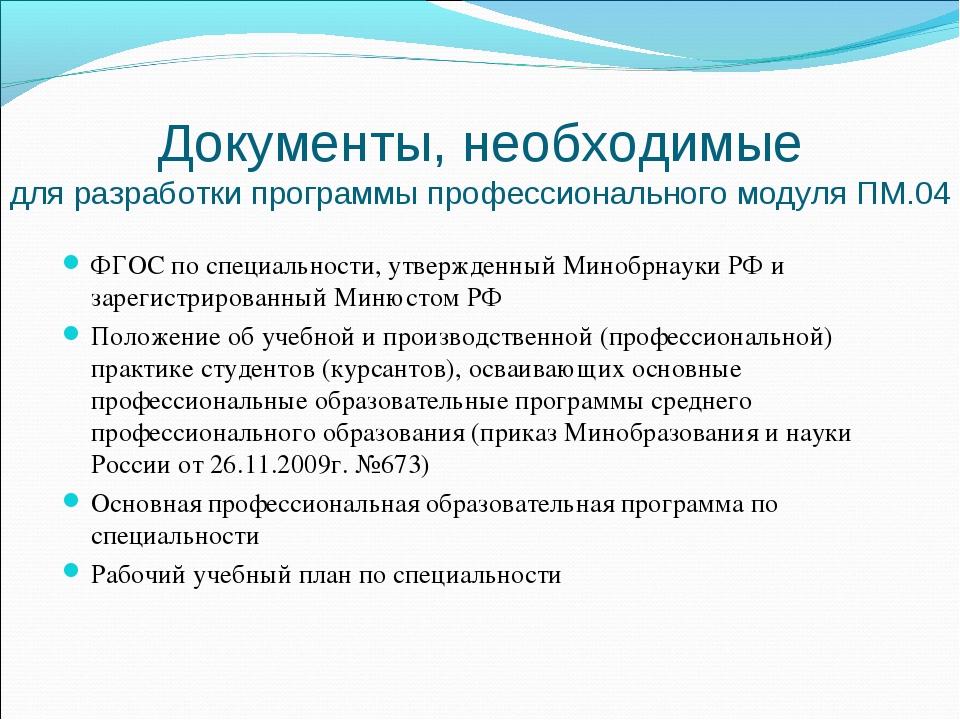 Документы, необходимые для разработки программы профессионального модуля ПМ.0...