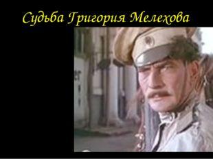 Судьба Григория Мелехова