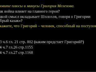 Назовите плюсы и минусы Григория Мелехова. Как война влияет на главного героя