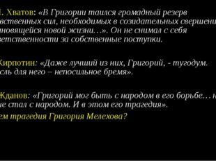 А.И. Хватов: «В Григории таился громадный резерв нравственных сил, необходимы