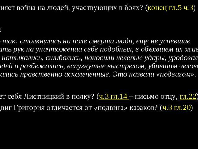 Как влияет война на людей, участвующих в боях? (конец гл.5 ч.3) Ч.3 гл.9: «А...