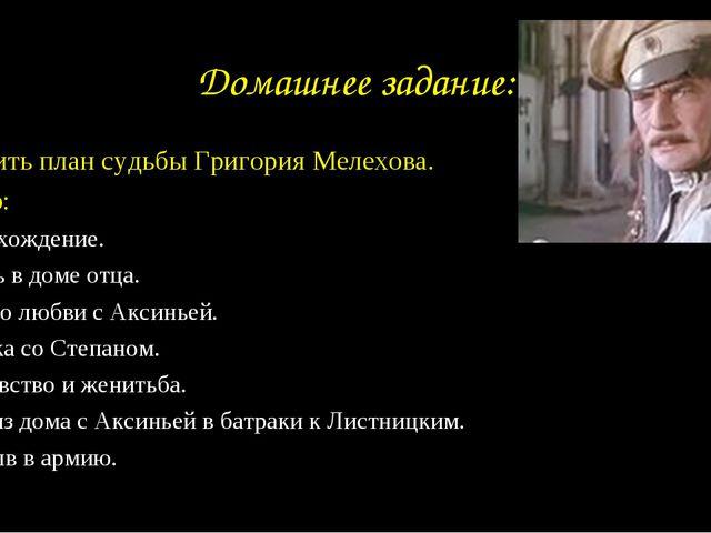 Домашнее задание: Составить план судьбы Григория Мелехова. Пример: 1.Происхож...