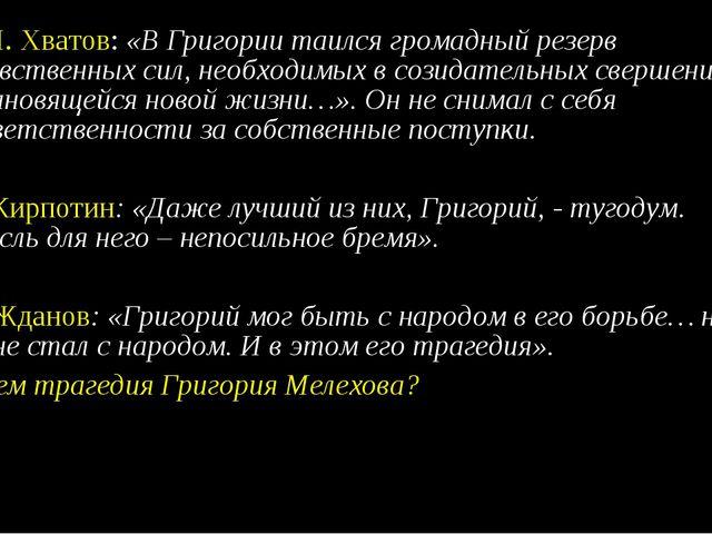 А.И. Хватов: «В Григории таился громадный резерв нравственных сил, необходимы...