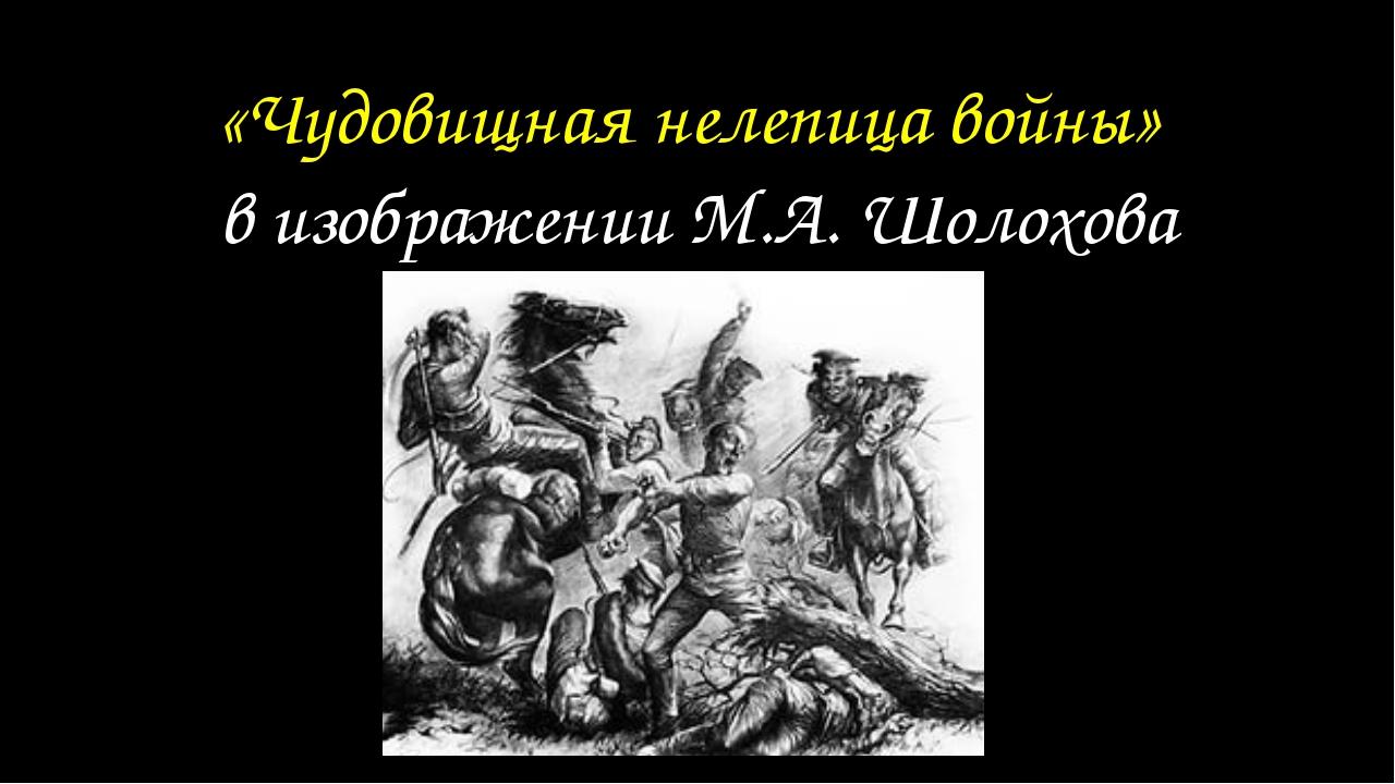 «Чудовищная нелепица войны» в изображении М.А. Шолохова