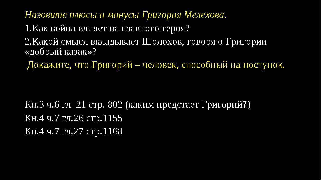 Назовите плюсы и минусы Григория Мелехова. Как война влияет на главного героя...