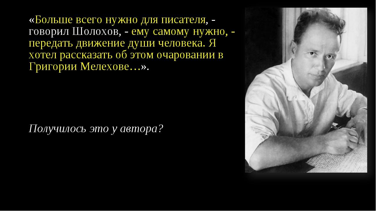 «Больше всего нужно для писателя, - говорил Шолохов, - ему самому нужно, - пе...