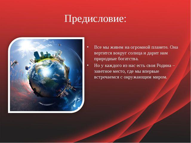 Предисловие: Все мы живем на огромной планете. Она вертится вокруг солнца и д...