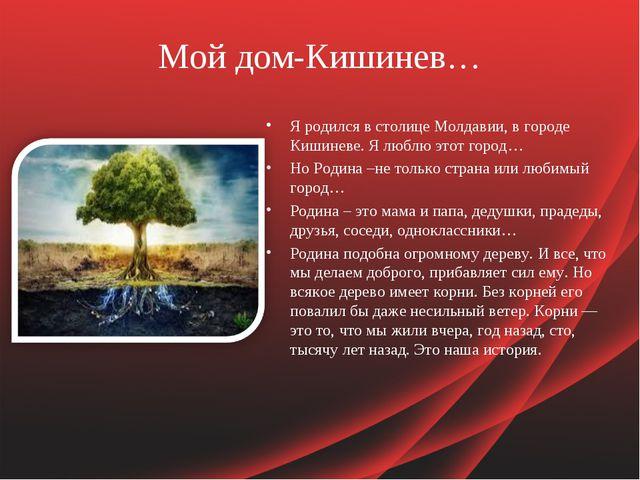 Мой дом-Кишинев… Я родился в столице Молдавии, в городе Кишиневе. Я люблю это...